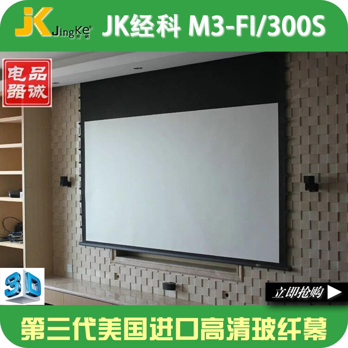 JK經科投影幕布M3-FI-300S 100寸120寸150寸16:9電動遙控拉繩拉線幕自動玻纖幕3D4K家用高清商用頂裝壁掛幕