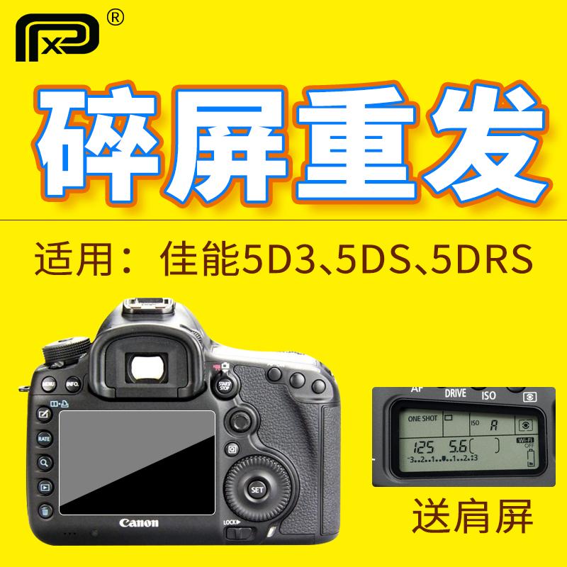 PPX упрочненного for канон камера 5D3 4 70D 80D 5DSR 6D2 6D экран защита экран фольга