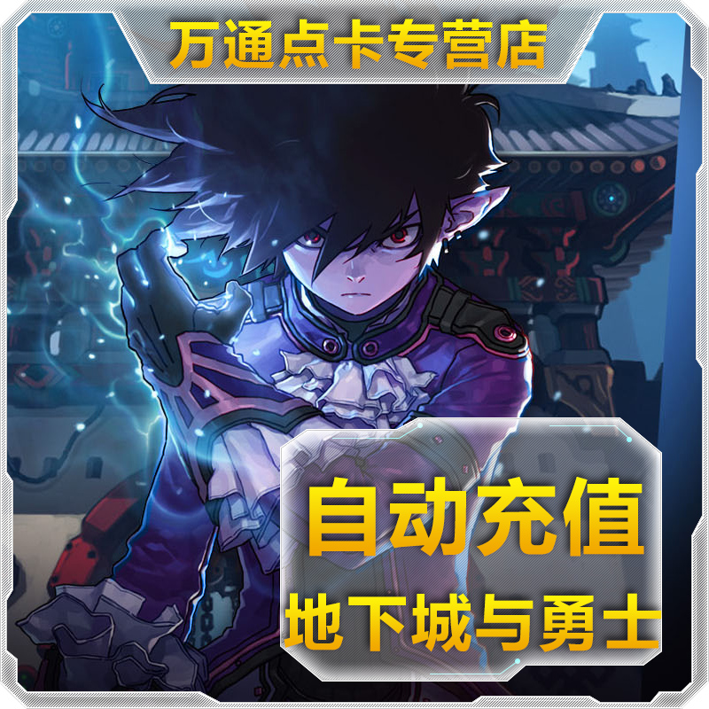 The dungeon and Warriors 340 Yuan coupons DNF points card DNF dnf34000 coupons recharge automatique