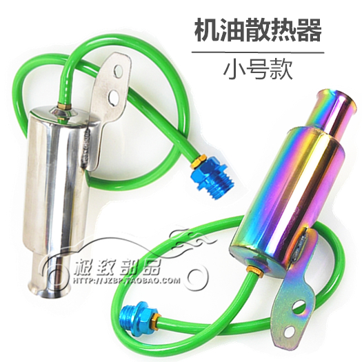 Motorcycle modified oil dipstick Cooling pot Scooter GY6 imitation Fuk Hei WISP oil cooler Radiator