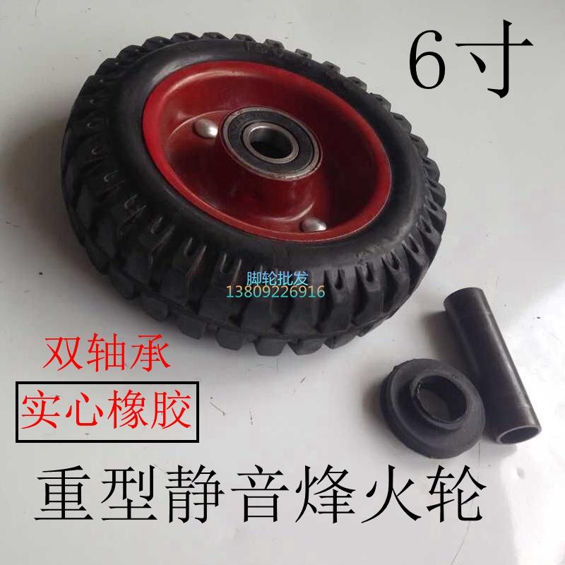 6寸橡胶烽火单轮片配件光轮子静音脚轮实心橡胶双轴承静音滑轮片