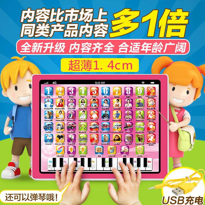 儿童益智玩具ipadv儿童幼儿早教机宝宝点读机婴儿0-3-6岁平板电脑
