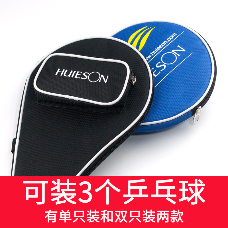 Huisheng table tennis túi vợt công suất lớn xách tay với bóng bàn túi bóng túi bóng có thể giữ 3 quả bóng