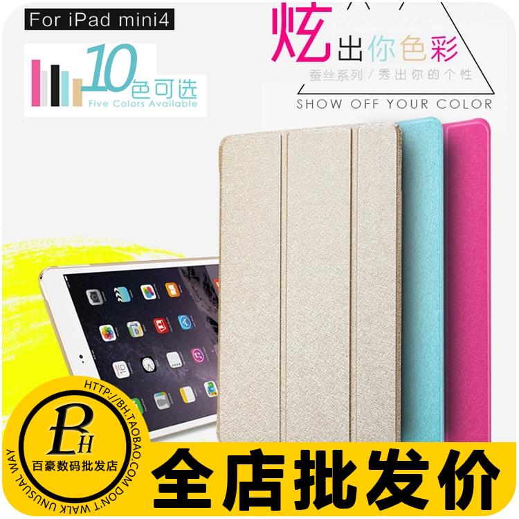 苹果iPad mini2保护套mini123皮套超薄平板迷你4支架全包壳蚕丝纹