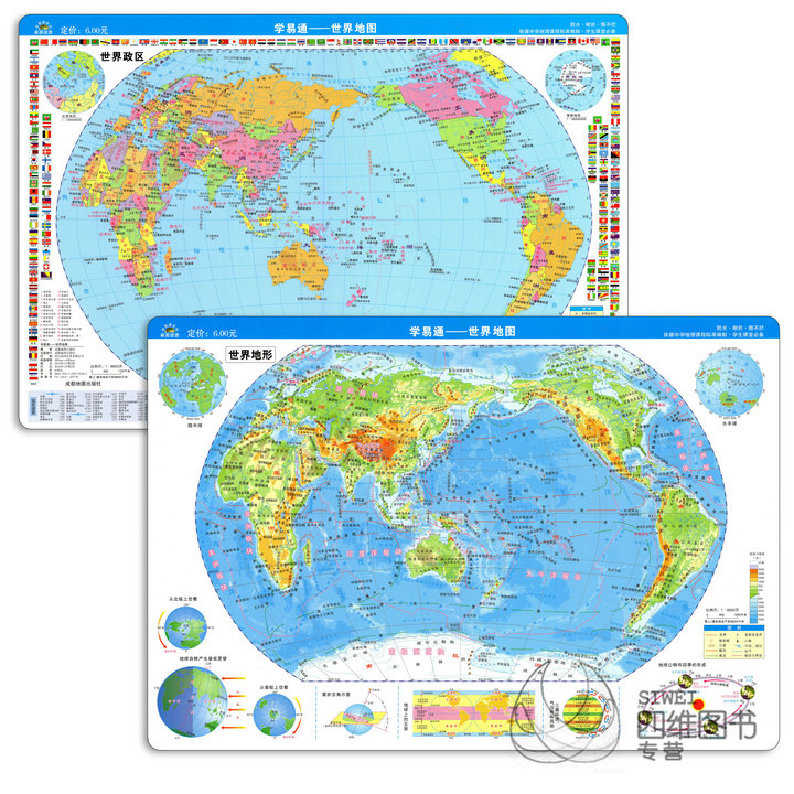 Learn Yitong Desktop Quick Search Map World Topographic Map World ...