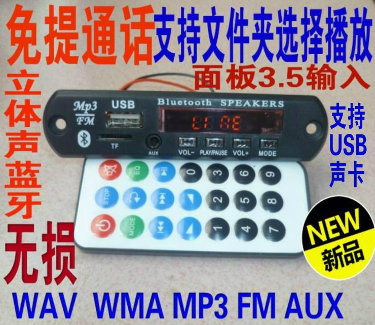 APP синий 12-контактная поверхность декодера панель 3.5AUX синий Декодирование MP3 панель без Ущерб APE WAVFLAC