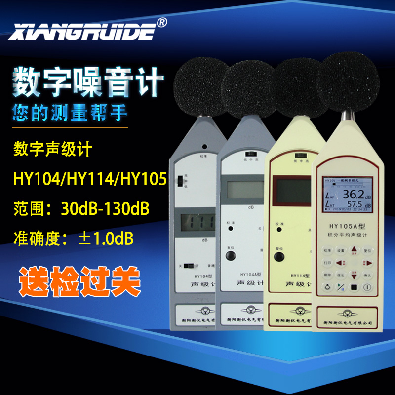 Noise meter decibel meter sound level meter HY104 HY104A HY114A hy114a  Tester