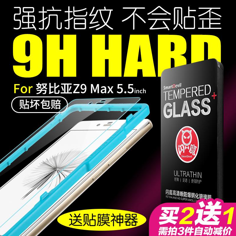 努比亚z9mini钢化膜 z9max玻璃膜 中兴 z7mini手机高清前后贴膜