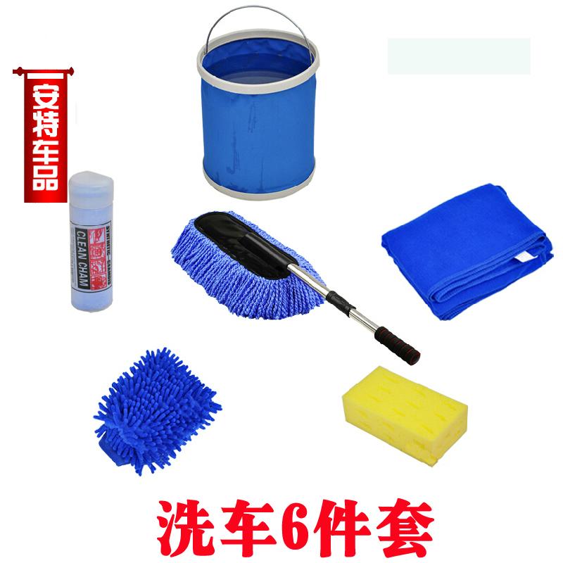 Baojun 560 Baojun 510 phụ tùng ô tô phụ kiện đặc biệt sửa đổi phần xe làm sạch rửa xe làm sạch công cụ làm sạch