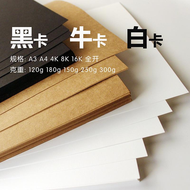 A3 A4 белый карта черный карта кожаный Бумажная визитная карточка толстая ручная работа Художественный рисунок Рисунок Цвет Картон 160г 250г