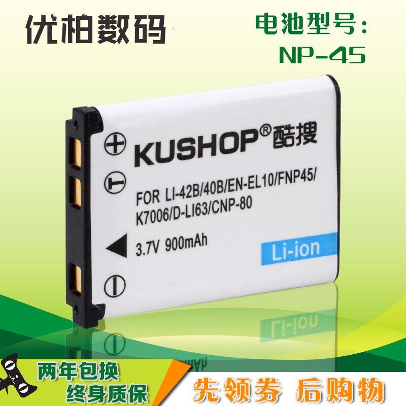 富士相机电池FinePix Z91 JX405 Z808 Z81 J27 J35 J38FD NP-45