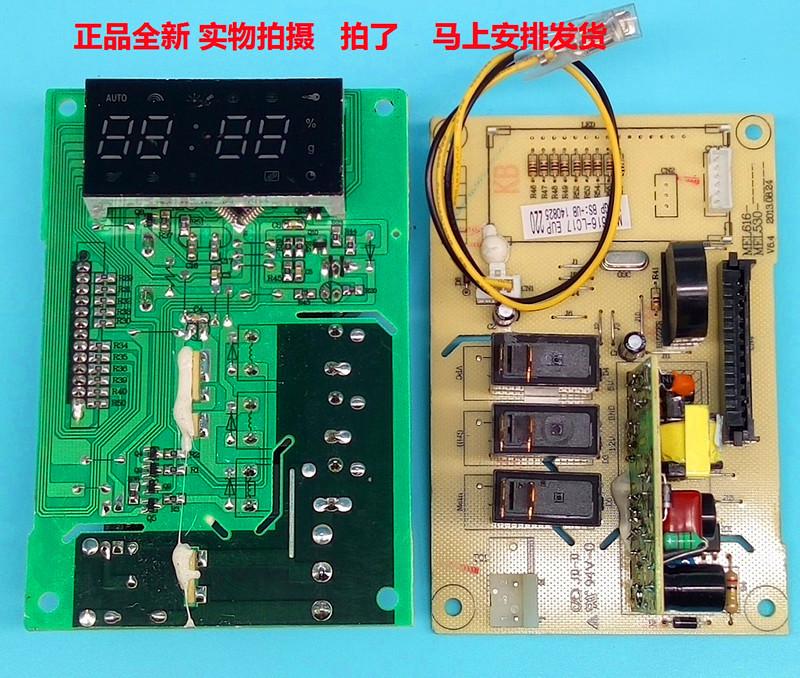 格兰仕微波炉原装全新电脑板MEL601-LC18/87/G70F23CNP-BM1