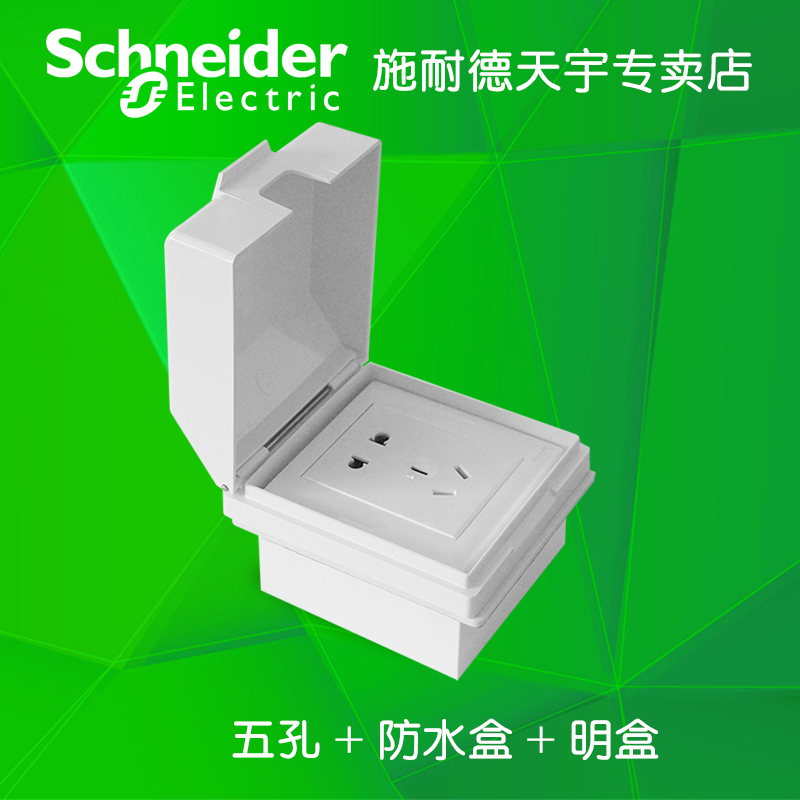 Schneider waterproof socket light and dark white five-hole ...