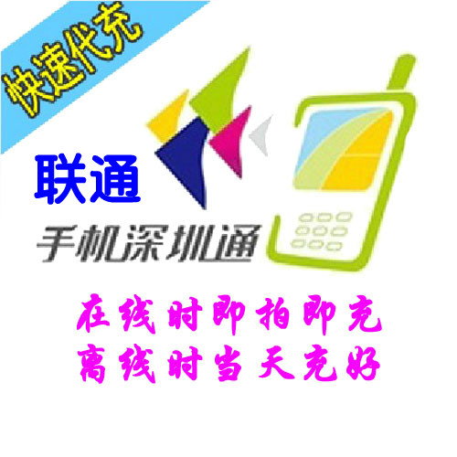 10-year-old store Unicom mobile phone Shenzhen pass recharge fast delivery  Shenzhen Metro bus ticket pass