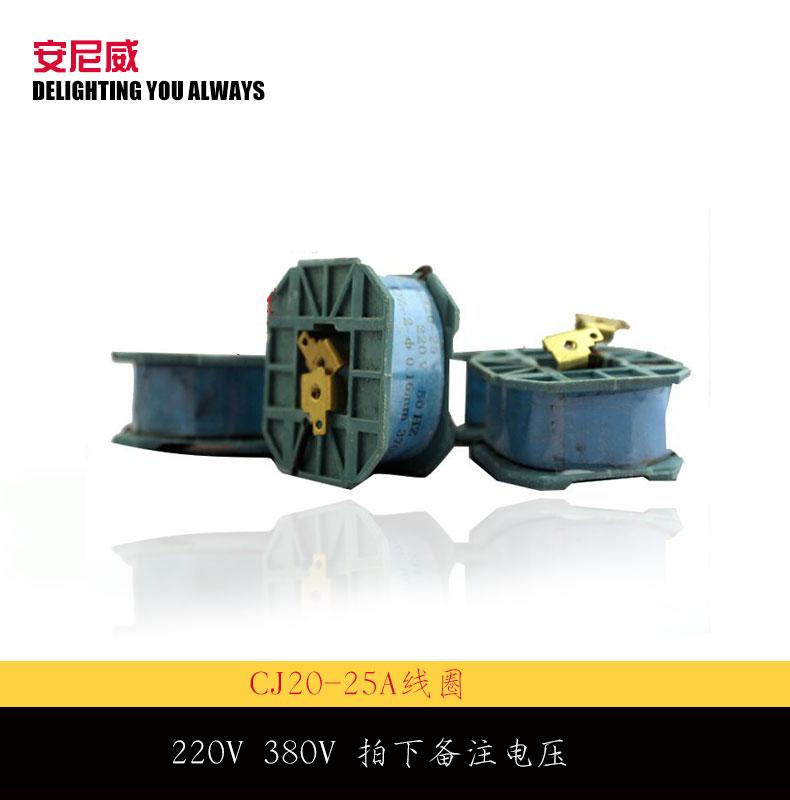 交流接触器 CJX2-2501/2510/380V/220V可选 25A 银触点正品