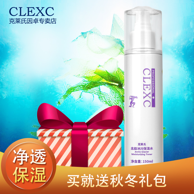 CLEXC/克莱氏净肌舒缓冰川水 爽肤水 化妆水女 官方专柜正品
