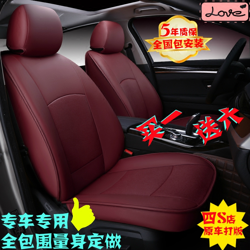 广汽传祺GA5专车定做真皮汽车座套全包四季专用坐垫牛皮车座椅套