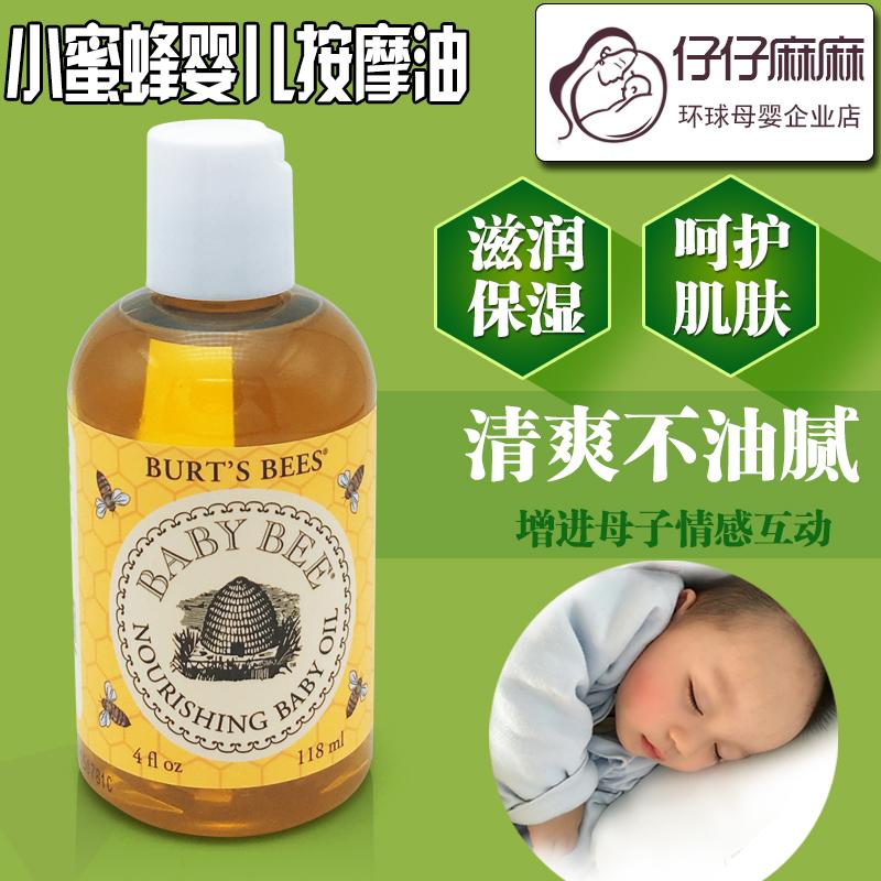 现货日本本土代购 pigeon贝亲婴儿按摩油 抚触油植物性润肤油80ml