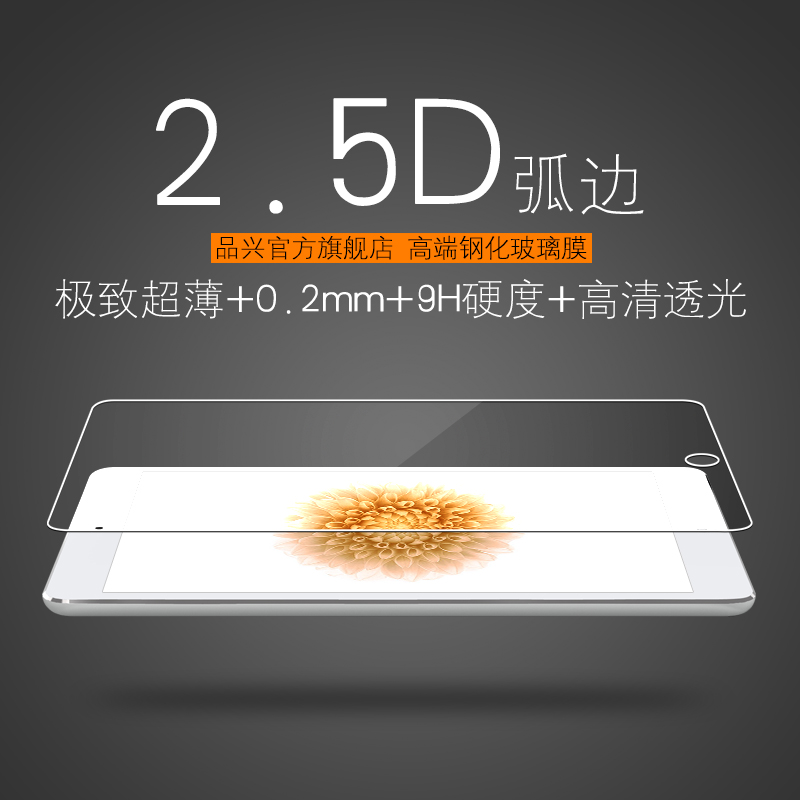 ipad2苹果平板电脑保护膜pro9.7钢化膜mi迷你air2抗蓝光膜防刮伤