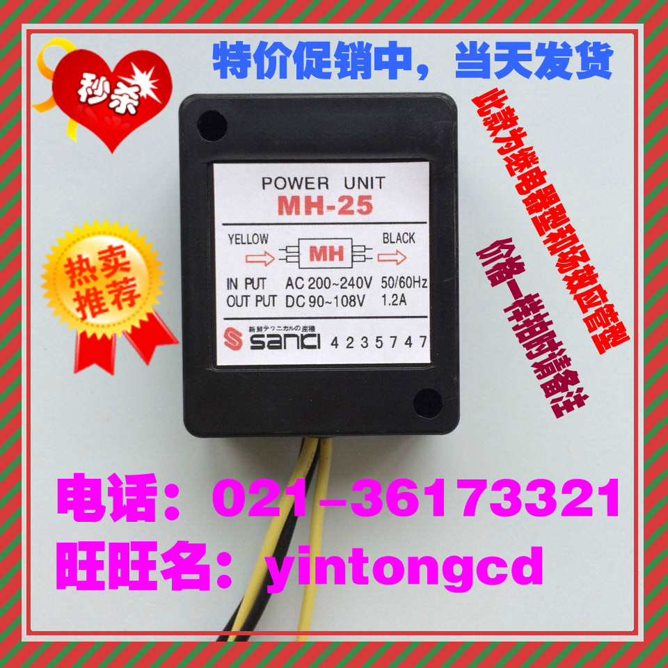 Usd 1170 Relay Type Power Unit Mh 25 Sanki Brake Rectifier Ac200 Electrical And Its Types 240v Dc90 108v