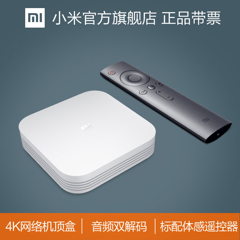 Xiaomi millet millet 3 enhanced home wireless network in the box cable TV set-top box player