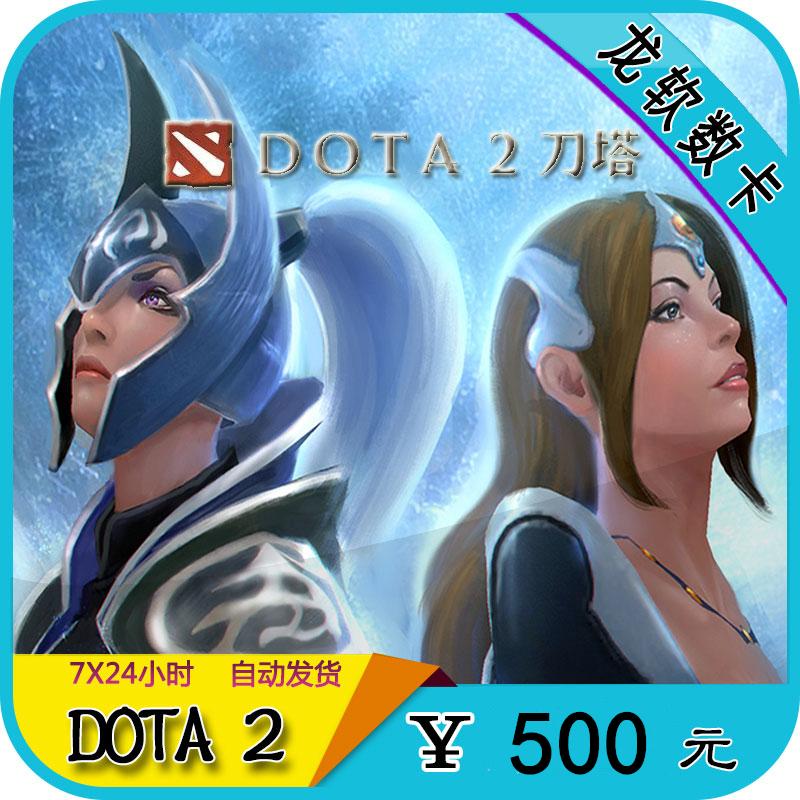 Thẻ hoàn hảo esports DOTA2 điểm thẻ dao đồng xu tháp 2 điểm 500 nhân dân tệ 50000 đồng xu dao nạp tiền tự động - Tín dụng trò chơi trực tuyến