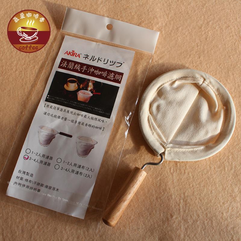 Miễn phí vận chuyển Đài Loan đang lắc AKIRA bộ lọc vải flannel bộ lọc bằng gỗ xử lý tay đấm lọc cà phê - Cà phê