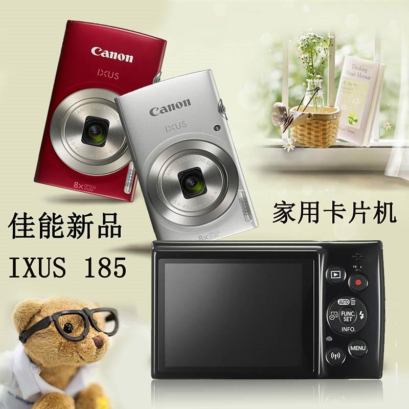 Canon/佳能 IXUS 185 家用旅游自拍数码相机 2000万像素小巧便携