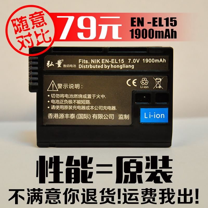 Большой количество nikon D7200 D7100 D7000 D600 D610 D800 D810 EN-EL15 аккумулятор