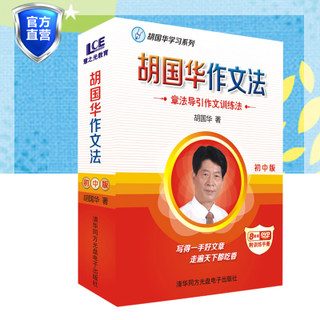 Genuine Hu Guohua Composition Grammar Junior High School Edition Chapter Guide Composition Training Method Contains DVD Video CD