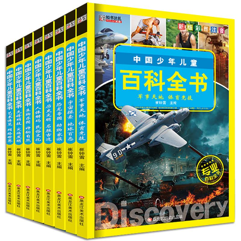 儿童百科全书 注音版图书 全套8册