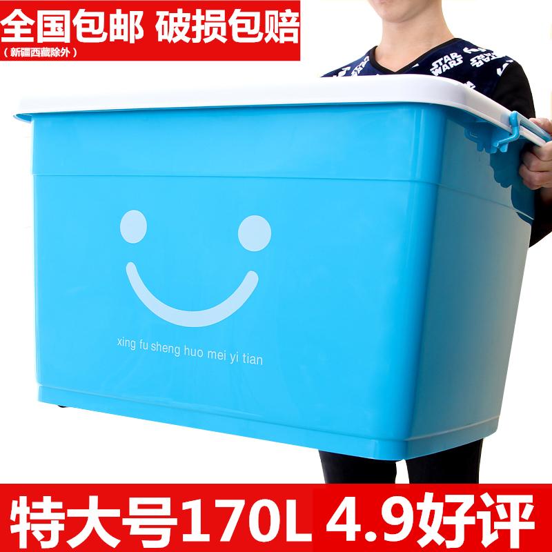 收纳箱塑料整理箱特大号加厚衣柜玩具衣服被子透明储物箱子收纳盒