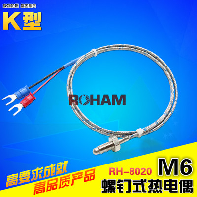 K-type screw thermocouple I M6 screw thermocouple K-type M6 screw coupling temperature sensor probe