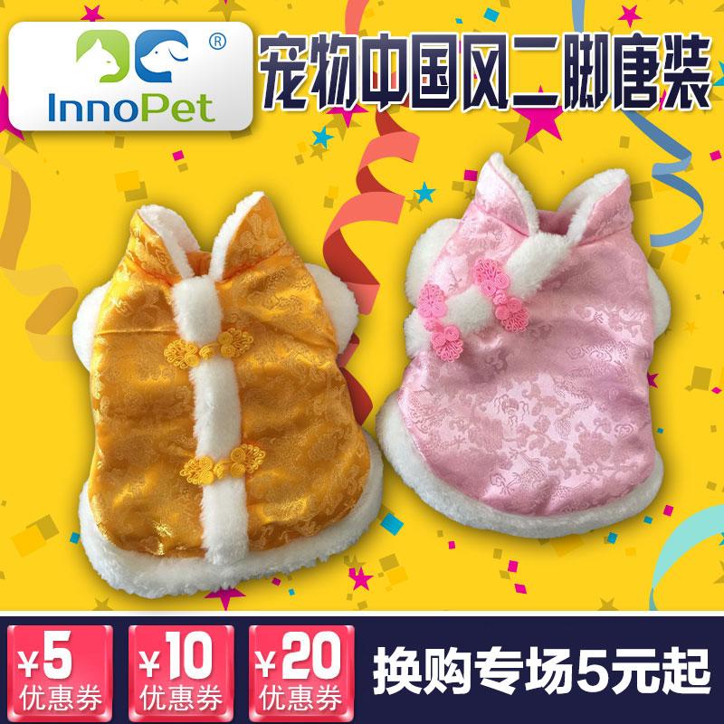 中国风衣服宠物唐装衣服新年装狗狗秋冬装猫咪衣服泰迪贵宾两脚衣