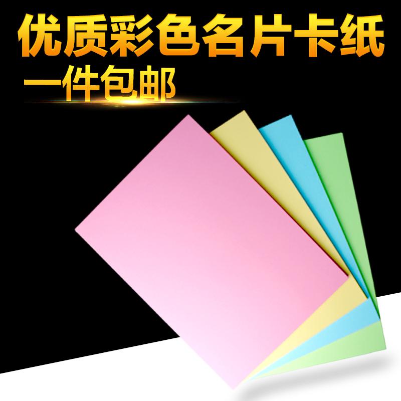 USD 6.28] Ya LAN A4 color business card cardboard blank business ...
