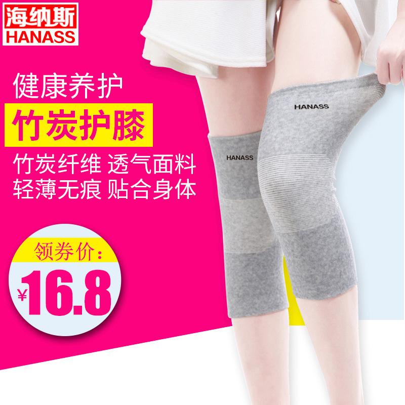 透气护膝保暖老寒腿竹炭护膝夏季超薄运动男女士膝肛节四季保健