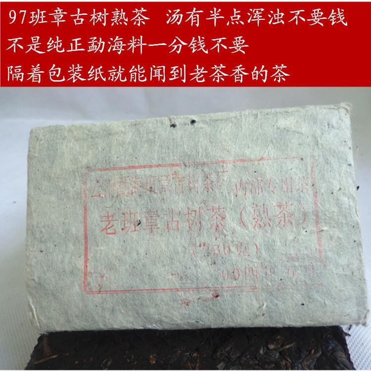 清仓尾货 2010年老班章普洱茶生茶 砖茶250克 特价29元 买4送1