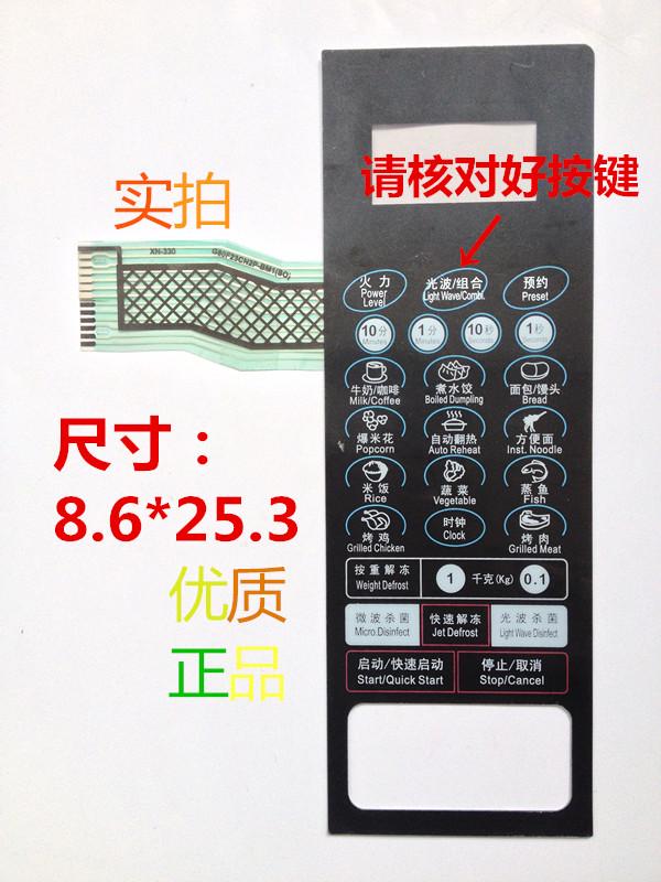 格兰仕G80F25CN3P-ZS(C0G80F23CN3P-ZS(C0)G70F20CN3P-ZS WO 面板
