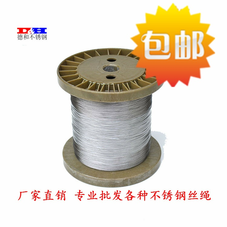 Authentic 304 stainless steel wire rope 1mm thin steel wire rope
