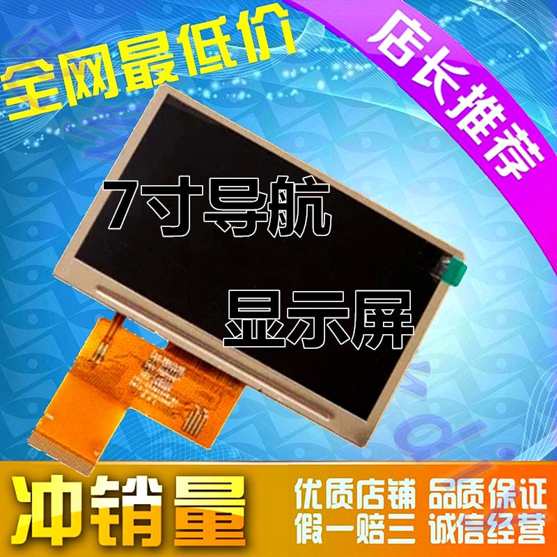 7寸导航仪E路航华创e路航GPS显示屏 液晶屏内屏 触摸屏手写屏外屏