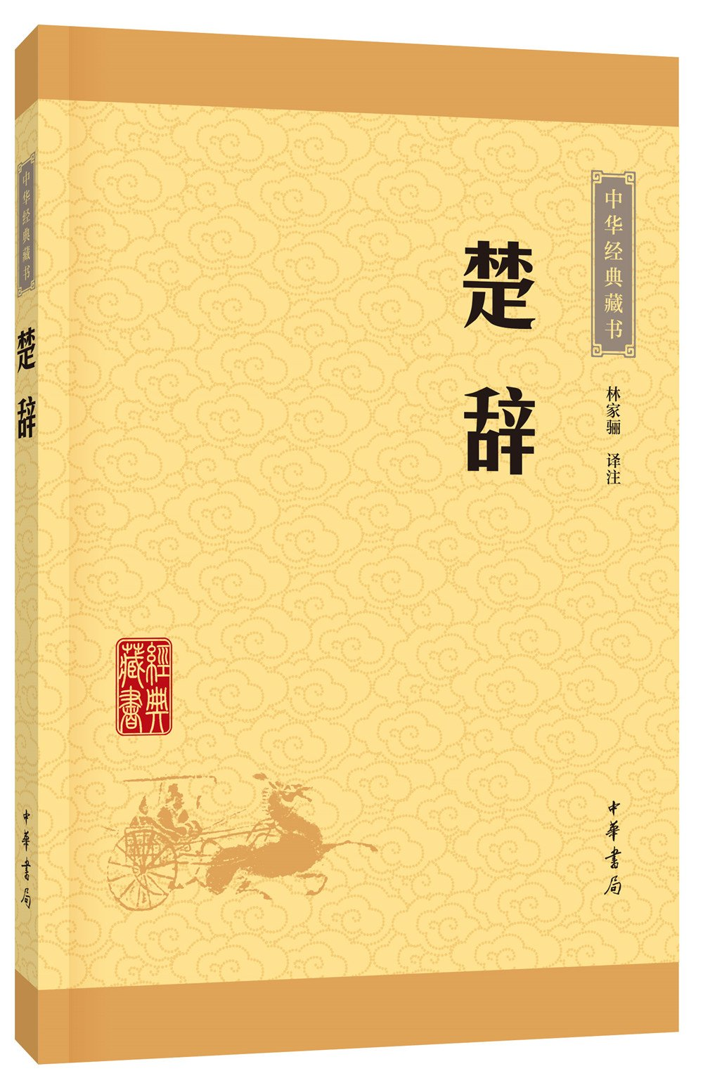 Spot Chu-Cian Chinese Classics Collection Chinese book Bureau
