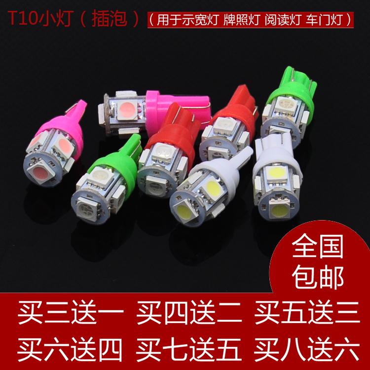 T10牌照灯LED汽车小灯泡插泡超亮耐高温阅读灯示宽灯冰蓝改装W5W