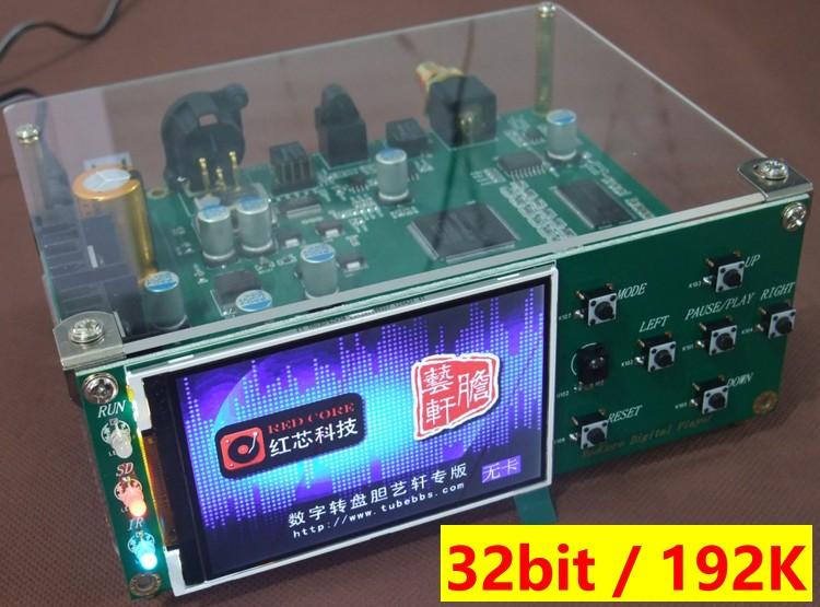 (Red Core)FPGA master digital turntable player APE FLAC WAV 192K