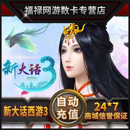 Thẻ NetEase 300 nhân dân tệ 3000 điểm Hành trình về phía tây mới 3 điểm Thẻ 300 nhân dân tệ 3000 điểm Có thể được ký gửi nạp tiền - Tín dụng trò chơi trực tuyến