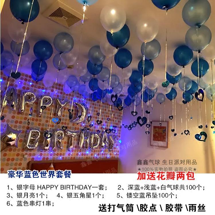 Adult Birthday Package Balloon Childrens Birthday Party Decoration