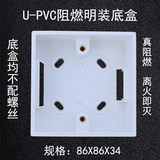 86 type mounted bottom box PVC platform box route box 86 switch socket universal bottom box factory direct sales