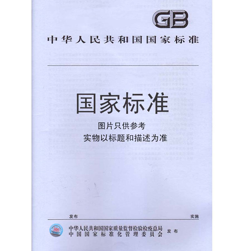 GB/T 16886.4-2003 医疗器械生物学评价  第4部分:与血液相互作用