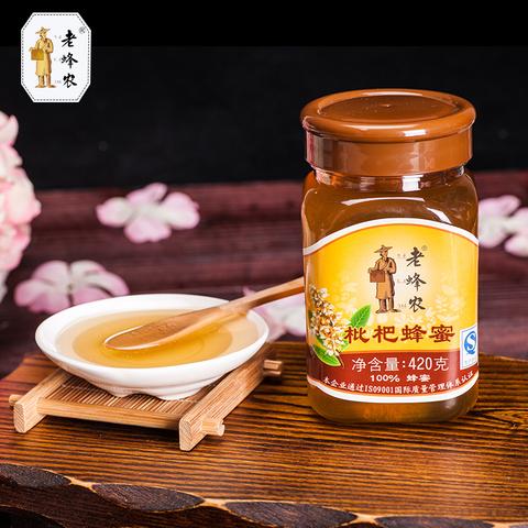 江西老蜂农枇杷花蜂蜜 农家自产蜂蜜纯瓶天然成熟枇杷蜜蜂蜜420
