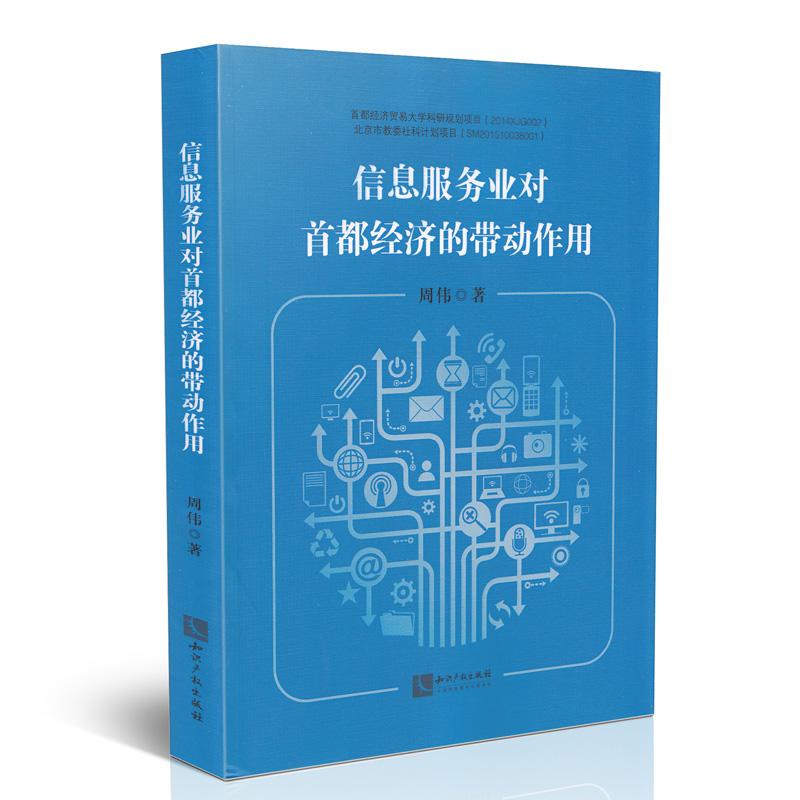 信息服务业对首都经济的带动作用