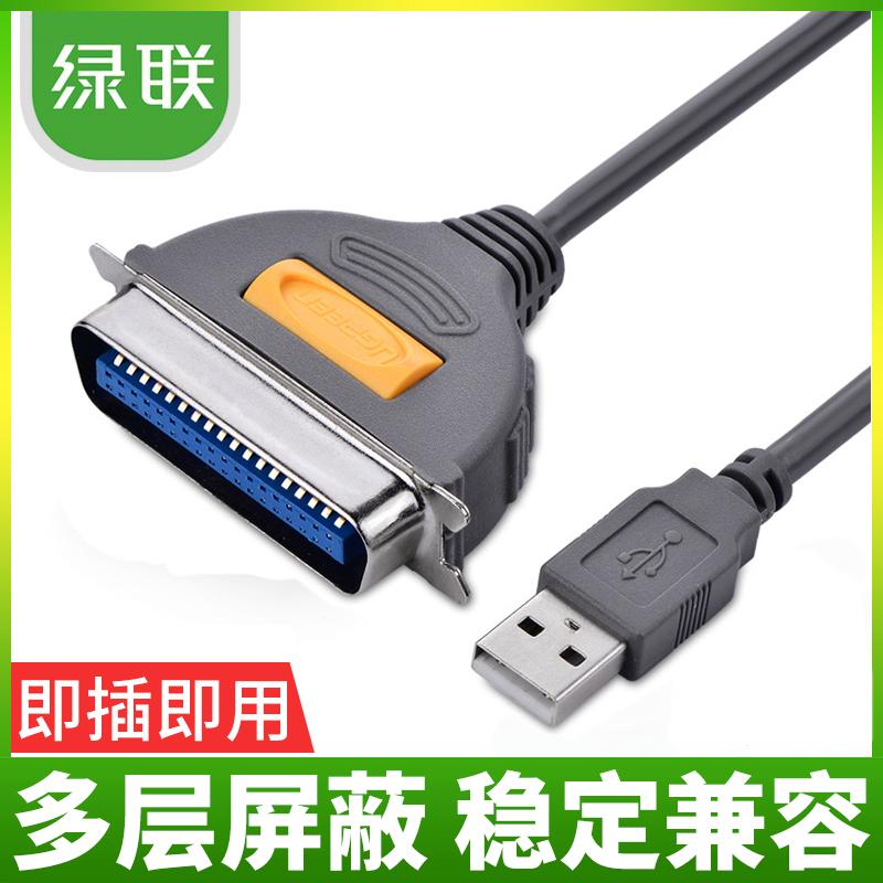 绿联并口转USB打印机线36针式25打印数据线转1284连接转换线1.5米